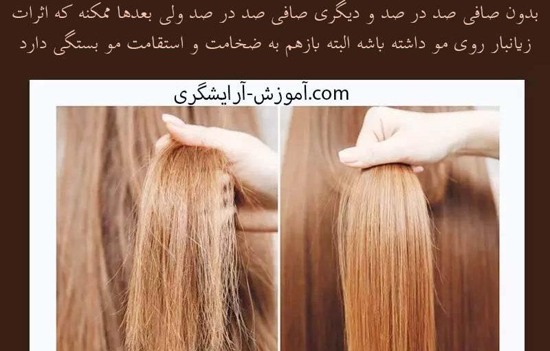 آموزش آرایشگری زنانه و آموزش کراتینه کردن مو